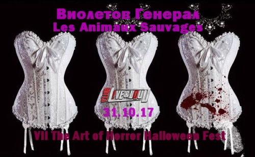Виолетов Генерал и Les Animaux Sauvages на Halloween Fest 2017