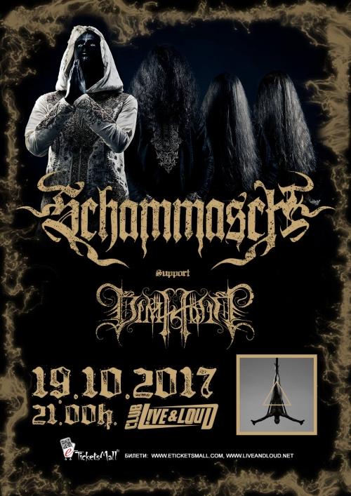 Schammasch и Dimholt с концерт в София