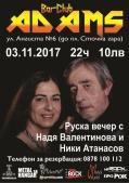 Руска вечер в Адамс