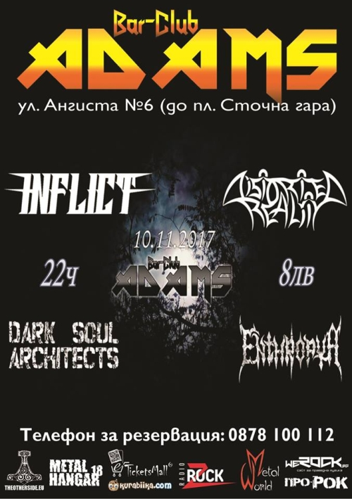 Концерт на Inflict, Distorted Reality, Dark Soul Architects, Enthropya в Адамс