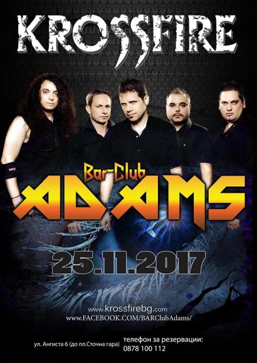 Концерт на Krossfire в София