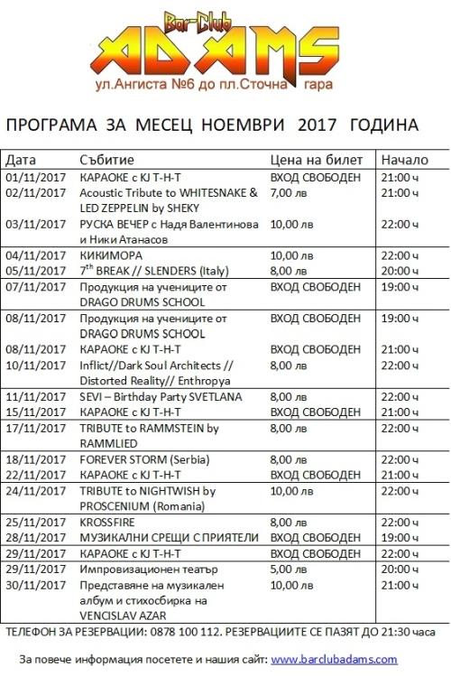 Програма на Адамс за ноември 2017 г.