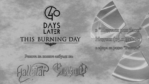 40 Days Later и This Burning Day в ефира на Неделен рок блок