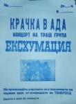 1990.08.11 постер Ексхумация дигитална възстановка