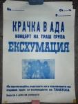 1990.08.11 постер Ексхумация оцелял
