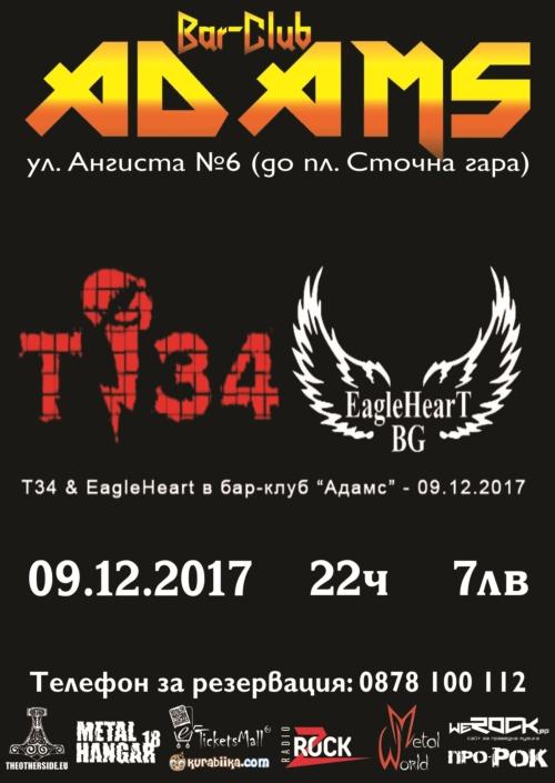Концерт на T34 и Eagleheart в Адамс
