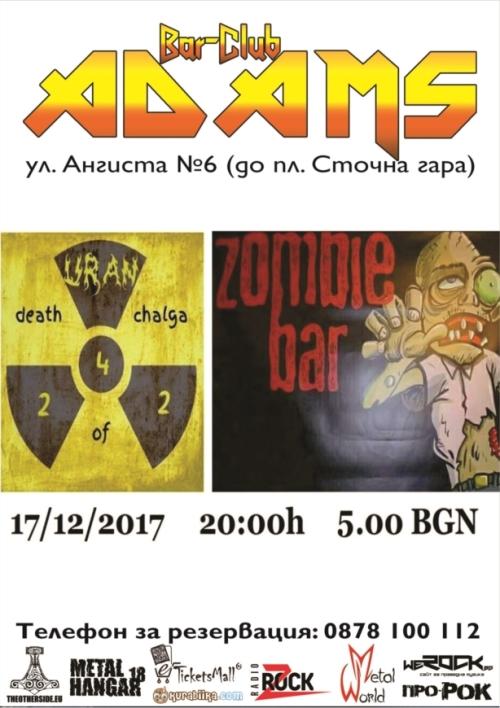 Uran 242 и Zombie Bar с концерт в Адамс