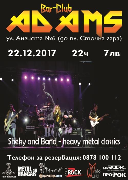 Heavy Metal Classics вечер в Адамс с Шеки
