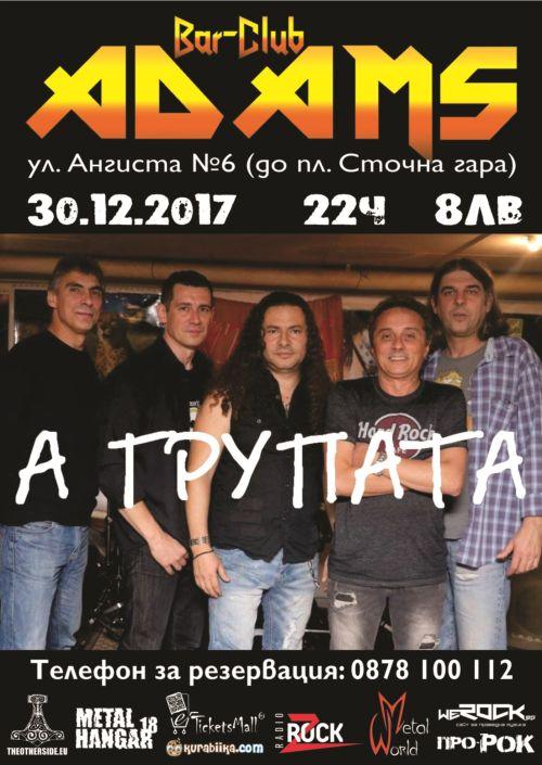 А Групата с концерт в бар-клуб Адамс