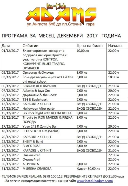 Програмата на Адамс за декември 2017 г.