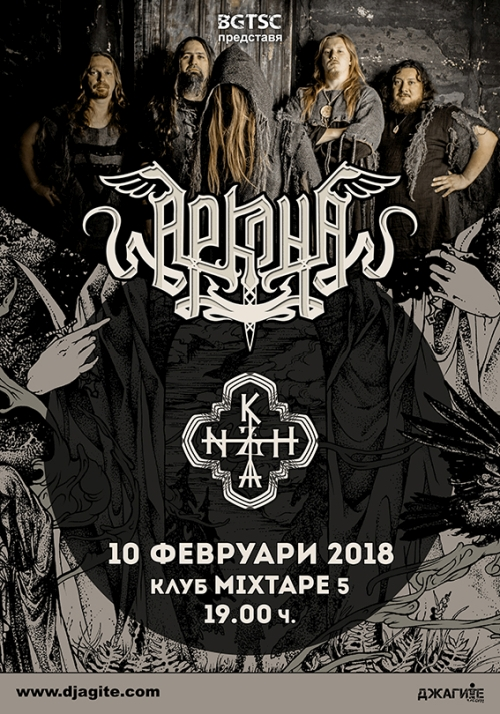Концерт на Аркона и Khanъ в София