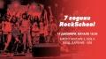 7 години RockSchool