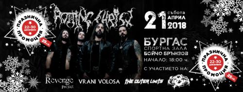 Коледно-новогодишно намаление на билетите за Rotting Christ в Бургас