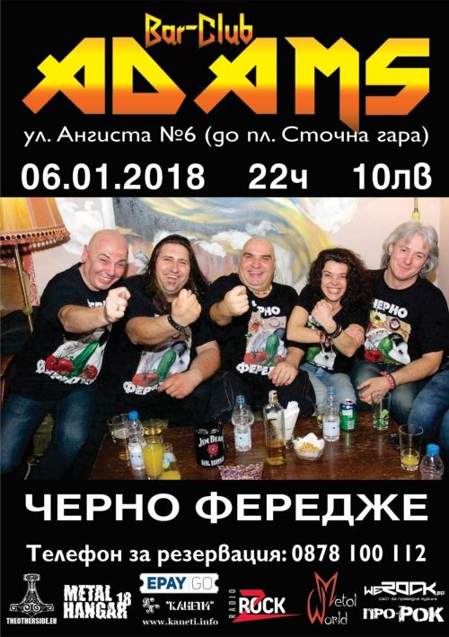 Концерт на Черно Фередже в Адамс