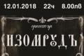 Оркестъп Изомрудъ представя мръсни песни
