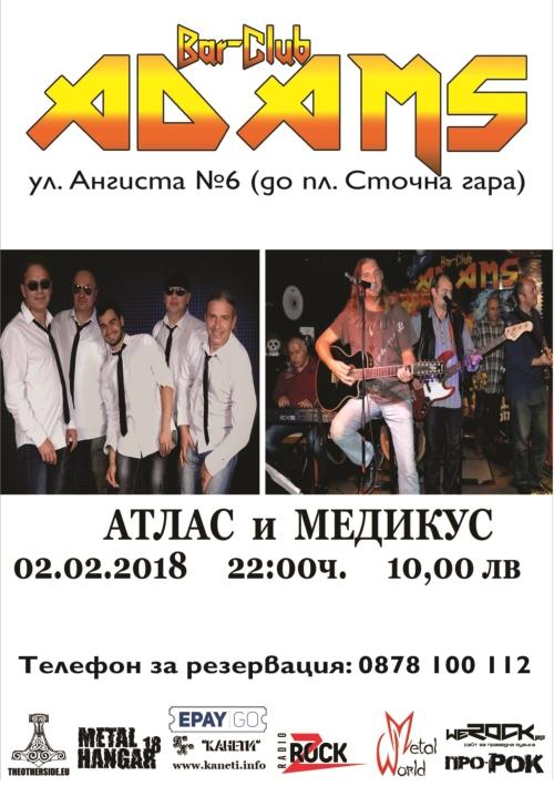 Концерт на Атлас и Медикус в Адамс