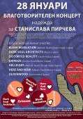 Благотворителен концерт - Надежда за Станислава Пирчева