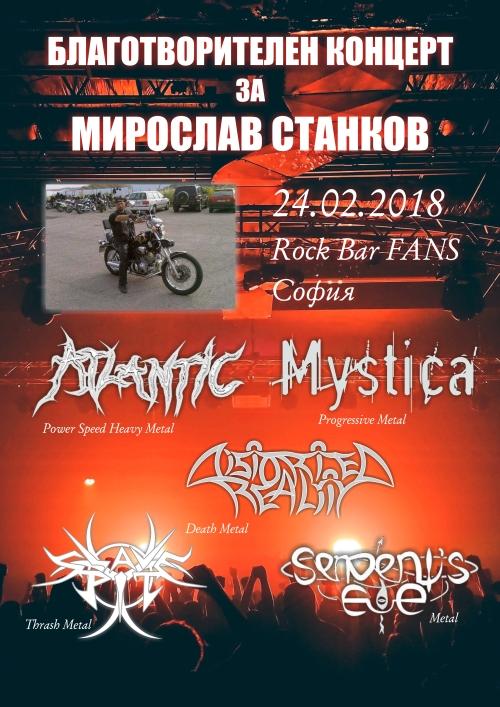 Благотворителен концерт за Мирослав Станков на 24 февруари в София
