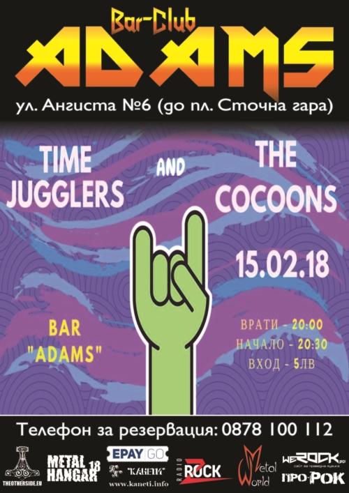 Time Jugglers и The Cocoons с концерт в Адамс
