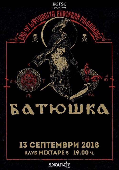 Концерт на Батюшка в София