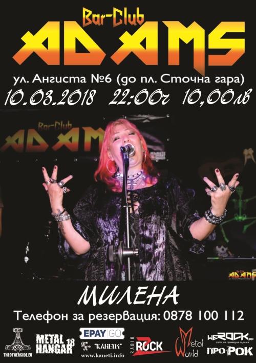 Концерт на Милена в Адамс