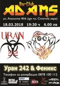 Концерт на Uran 242 и Phoenix в Адамс