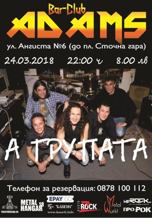 Концерт на А-Групата в Адамс