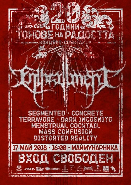 Enthrallment отбелязват 20 години с мощен концерт в Маймунарника на 17 май