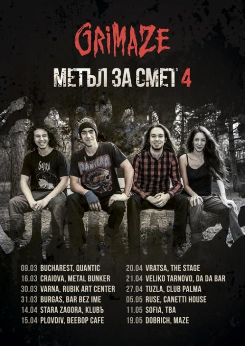 Grimaze тръгват на турнето Метъл за смет 4