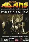 Концерт на Обратен ефект в клуб Адамс