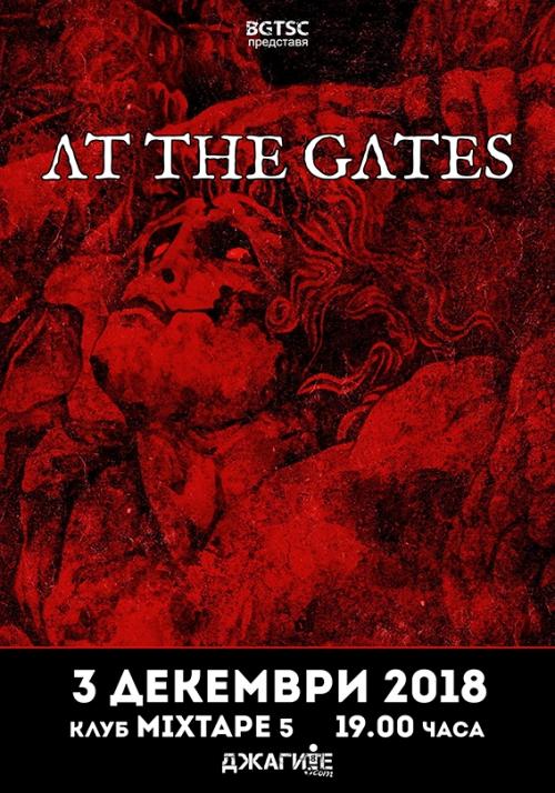 Концерт на At The Gates в София