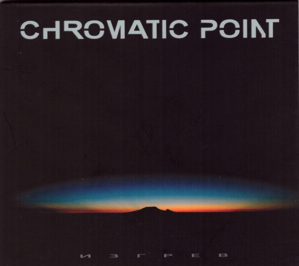 Chromatic Point - Изгрев