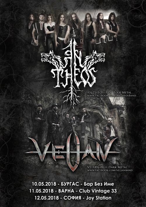 An Theos и Velian на съвместно мини-турне