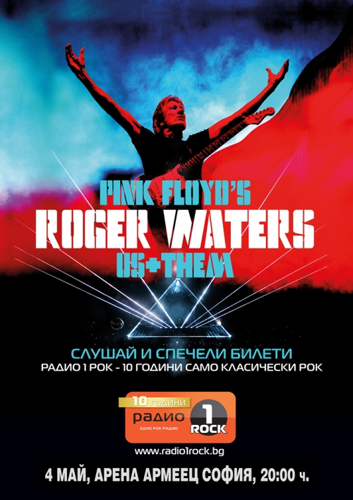 Концерт на Rojer Waters в София