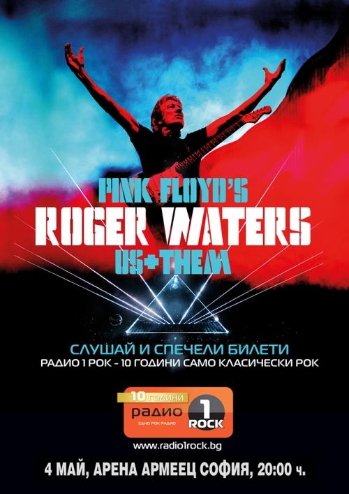 Концерт на Rojer Waters в София