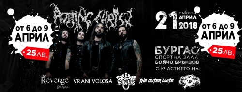 Великденско намаление на билетите за концерта на Rotting Christ в Бургас