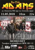 Концерт на Монолит в Адамс
