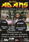Продукция на учениците от Drago Drums School