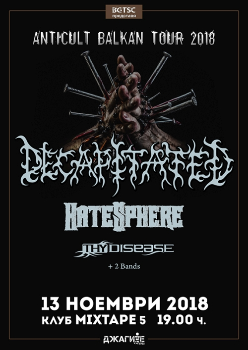Концерт на Decapitated в София