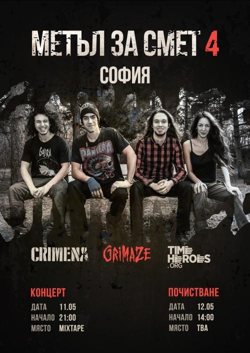 Концерт на Grimaze и Crimena
