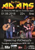Оркестър Изомрудъ с концерт в Адамс