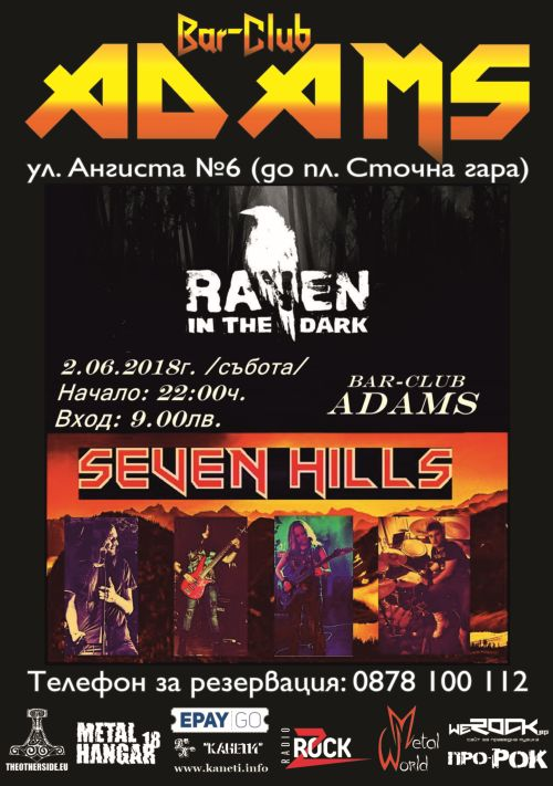 Концерт на Raven in the Dark и Seven Hills в Адамс