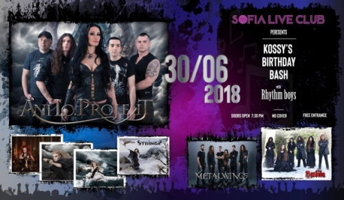 Концерт на Ani Lo Projekt в София