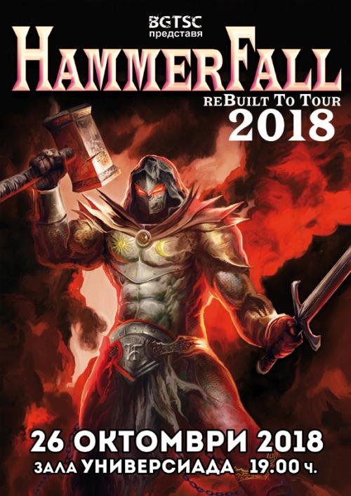 Концерт на Hammerfall в София