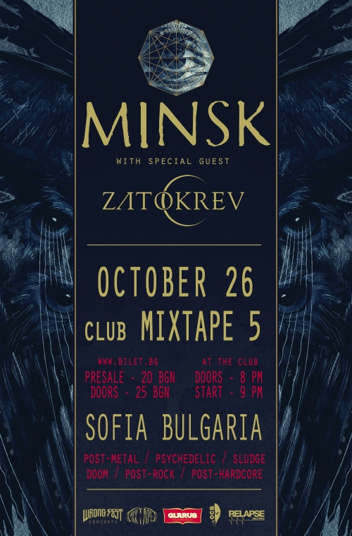 Концерт на Minsk и Zatokrev в София