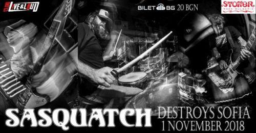 Концерт на Sasquatch в София