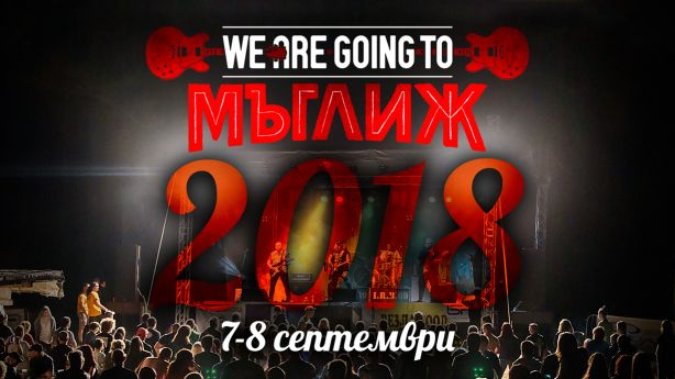 We Are Going To Мъглиж 2018