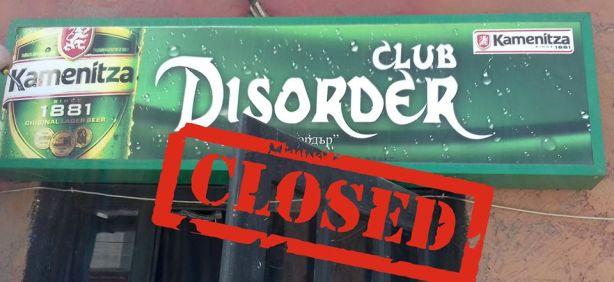 Клуб Disorder в Свищов затваря врати