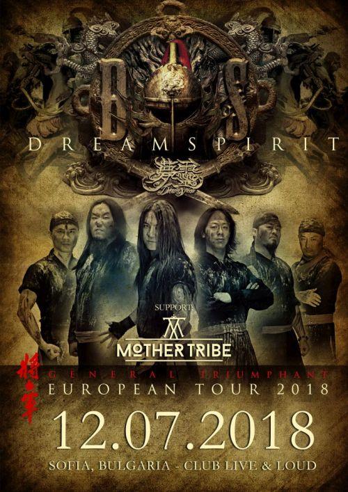 DreamSpirit от Китай с концерт в София