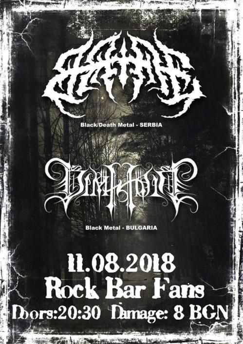 Концерт на Bane в София